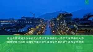 Blue and green city investment promotion and promotion PPT template