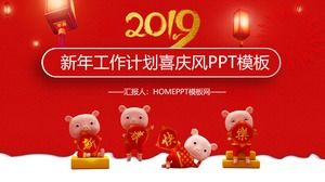Chinese red festive wind traditional new year pig year work plan ppt template