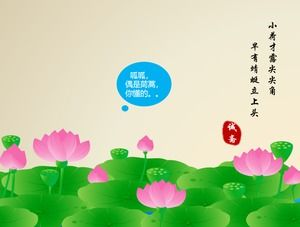 ppt hand painted lotus pond fun animation