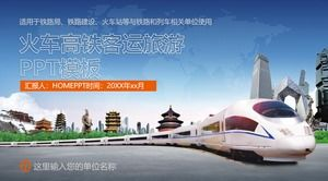 High-speed rail train tourist attractions background railway transportation PPT template