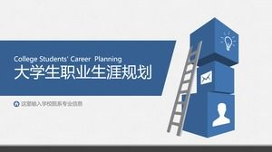 Simple flat college student career planning ppt template