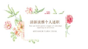 Watercolor plants flowers fresh and elegant personal report ppt template