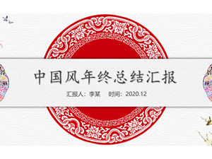 Simple and auspicious Chinese style year-end summary report ppt template