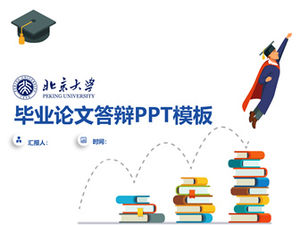 Minimalist business blue Peking University thesis defense general ppt template