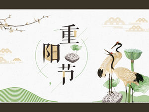 Auspicious line pattern small fresh chinese style double ninth festival ppt template