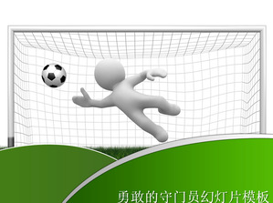 3d stereo white villain football goalkeeper background PPT template download