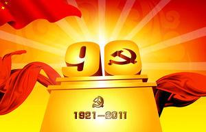 90e Anniversaire De La Fondation Du Modèle Ppt Animation