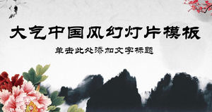 Atmospheric classical Chinese style PPT template