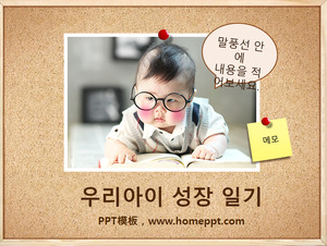 Baby album PPT template download