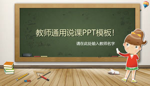 Blackboard background cute card ventilation primary school teacher speak class universal ppt template