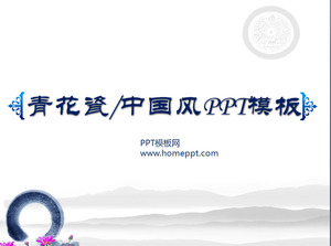 Blue and white porcelain background elegant Chinese wind PPT template download