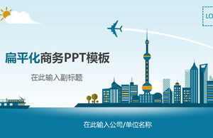 Blue cartoon Shanghai city background of generic business PPT template