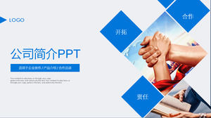 Blue Classic Company Profile Product Promotion PPT template