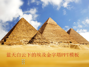 Blue sky white clouds under the Egyptian pyramid background of the PPT template