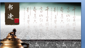Calligraphy Bronze Background Classical Chinese Style PowerPoint Template