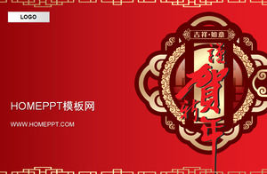 cartoon lantern background chinese new year holiday ppt template download