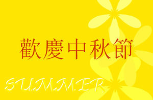 Cartoon style of the Mid-Autumn Festival PPT template