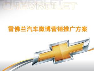 Chevrolet car microblogging marketing program ppt template chevrolet car microblogging marketing program ppt template toneelgroepblik Images