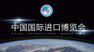 China International Import Expo Interpretation PPT Template