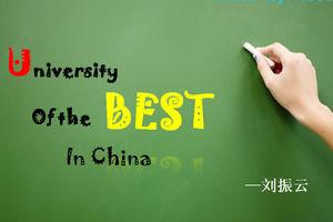 China's best university history ppt model