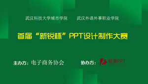 China's best university history ppt template
