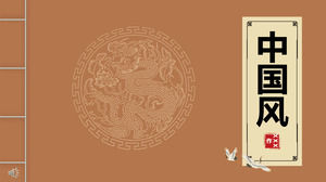 Chinese style ancient style ancient rhyme PPT template