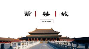 Chinese style ancient style style Chinese classics Forbidden City PPT template
