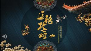 Chinese style antique PPT template