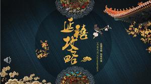 中國式古董PPT模板