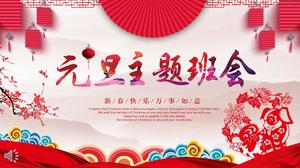 Chinese style New Year's Day theme class meeting PPT template