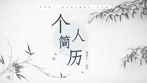中國式個人簡歷PPT模板