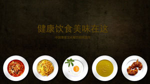 Chinese traditional food investment PPT template free download