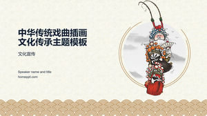 Chinese traditional opera illustration classical style Chinese culture heritage theme ppt template