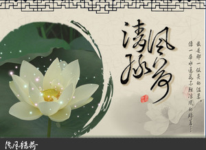 Classical lotus background Chinese wind PPT template download