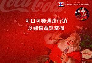 Coca - Cola sales training PPT template