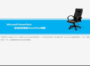 シンプルなビジネスpowerpointのテンプレートを使用してコンピュータの