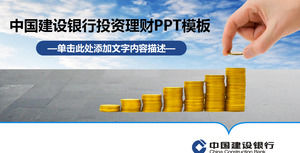 Construction Bank Investment Finance PPT Template