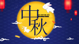 Cute Mid Autumn Festival PPT template with blue ripple background