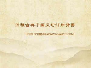 Elegant classical Chinese wind PowerPoint background picture download