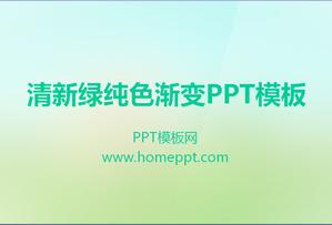 エレガントな新緑のpowerpointテンプレートのダウンロード powerpoint