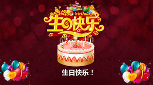Exquisite birthday card PPT background picture