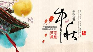 Exquisite Classical Mid-Autumn Festival PPT Template