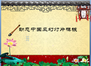 Exquisite dynamic Chinese wind slide template download