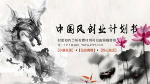 Fine ink Chinese wind PPT template free download