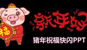 Suara berkedip, angin, tahun babi, template PPT berkat