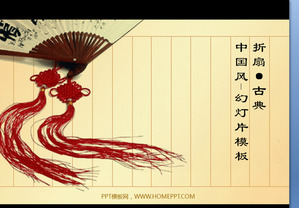 Folding fan background of the classical Chinese style PowerPoint template download