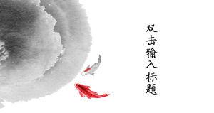 金魚インク中国風のpptテンプレート powerpointテンプレート無料ダウンロード