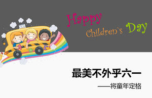 Happy Children`s Day Happy Birthday PPT Template