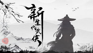Ink Chinese style martial arts PPT template