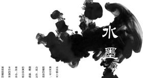 Ink Chinese style PPT template with simple black ink background